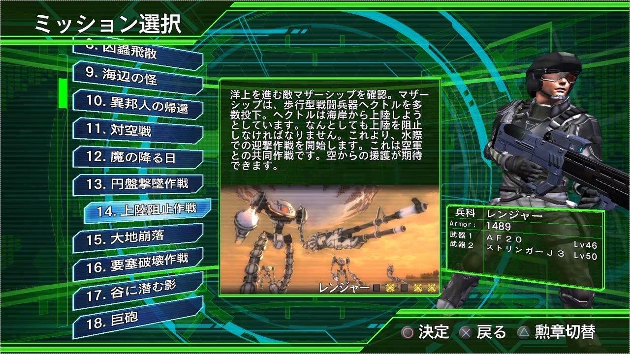 防衛 軍 ウイング 集め ダイバー 武器 4.1 地球